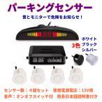 バックセンサー パーキングセンサー アラーム&モニター付き 12v 黒 白 シルバー三色選択 16ヶ月保証