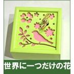 木製 ミニオルゴール 花と鳥 『世界に一つだけの花 / SMAP』 (0922-57)