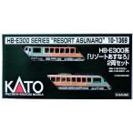 N ゲージ カトー KATO  10-1369 HB-E300系「リゾートあすなろ」 2両セット