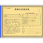 車両買取用領収書(ユーザー買取専用) 伝票/領収書/2枚複写