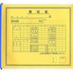 車両代金領収書 伝票/領収書/2枚複写
