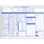 新6カ月・1.2ヶ年車検点検・整備請求書 伝票/A4/3枚複写