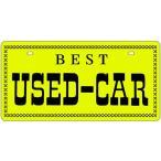 エコ製ナンバーカード BEST USED-CAR ABS樹脂