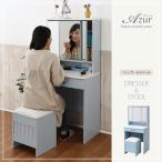 フレンチカントリー家具 三面鏡 ドレッサー スツール ブルー&ホワイト FFC-0004