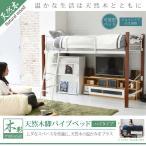 ベッド シングル パイプベッド ハイベッド 天然木脚 木製  ロフトベッド  IRI-1042SET