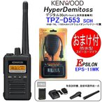本州.四国送料無料 TPZ-D553SCH KENWOOD/ケンウッド インカム 携帯型デジタルトランシーバー(デジタル簡易無線) 5W出力 TPZ-D553SCH 防水スピーカーマイク付
