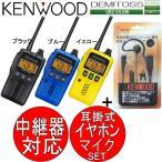 ケンウッド インカム 特定小電力トランシーバー デミトス20 UBZ-EA20R 中継器対応 耳掛式イヤホンマイク EPS-03K付