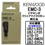 ケンウッド インカム用 イヤホンマイク 純正品 クリップ付イヤホンマイク EMC-3 UBZ-LP20他小電力トランシーバー用