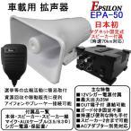 ショッピング日本初 車載用 拡声器 業務仕様 ハイパワー25W EPSILON EPA-50 日本初マグネット式スピーカー付、アイフォン対応、選挙、資源回収、イベントに