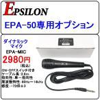 車載用 拡声器 業務仕様 ハイパワー25W EPSILON EPA-50対応 ダイナミックマイク 選挙やイベントに最適