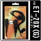 ファーストコム ET-20X ET-20XG 特定小電力トランシーバー専用 耳掛式イヤホンマイク EPSILON EPS-02E-M VOX対応 ハンズフリー(FP-22F FH-23F互換品)