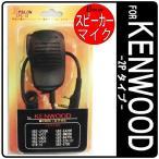 KENWOOD/ケンウッド 特定小電力トランシーバー用 スピーカーマイク インカム EPSILON EPS-10K