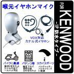 KENWOOD ケンウッド用 特定小電力トランシーバー専用 インカム 喉元イヤホンマイク パラグライダー/バイク/パチンコ/騒音下等に EPSILON EPS-BIKE-WK