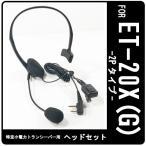 ET-20X ET-20XG 特定小電力トランシーバー専用 インカム ヘッドセット EPSILON HS-E VOX対応 ハンズフリー(FL-28F互換品)