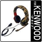 KENWOOD ケンウッド用 特定小電力トランシーバー専用 インカム ヘッドセット サバゲーに最適 EPSILON EPS-HS-K-CAMO