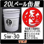 エンジンオイル 極 5w30 SN 全合成油 20Lペール缶 日本製 (5w30)