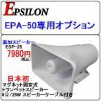 車載用 拡声器 業務仕様 ハイパワー25W EPSILON EPA-50専用 追加スピーカー 日本初!マグネット固定式 ESP-25