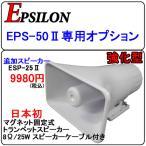車載用 拡声器 業務仕様 ハイパワー25W EPSILON EPA-50専用 追加スピーカー 日本初!マグネット固定式 ESP-25II