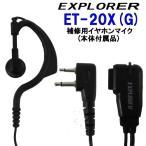 ET-20X/ET-20XG (ET20X/ET20XG) 特定小電力トランシーバー インカム用 純正(補修用) 耳掛式イヤホンマイク ET-20XEM