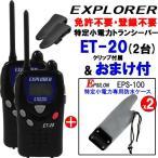 ET-20 ET20 特定小電力トランシーバー 2台 オプション付き EPS-100 2個 (防水ケース) 免許不要!【UBZ-LP20と通話可能】