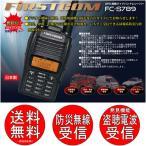 firstcom GPS搭載ワイドバンドレシーバー FC-S789 防災無線受信可能 盗聴器発見可能
