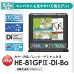 ホンデックス HONDEX  HE-81GP3-Di-Bo  8.4型GPS内蔵 プロッターデジタル魚探(HE-81GPIII-Di-Bo  NEWモデル、新製品)