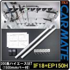 カーメイト ロッドホルダーDHW IF18+TKS ハイエース200系 バン:スーパーGL/ワゴン:GL/DX専用 1500mm バーキット 5型対応 【IF18+EP150H】