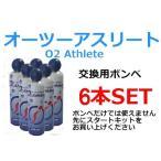 ユニコム UNICOM オーツーアスリート/O2 Athlete用 交換用酸素ボンベ缶 18リットル ●6本セット