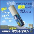 ユニコム 携帯酸素缶 NEW ポケットオキシ POX04 POX-04