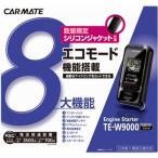 ハーネス同梱可能。TE-W9000 双方向リモコンエンジンスターター シリコンジャケット付き 在庫限り