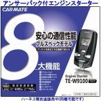 カーメイト リモコンエンジンスターター TE-W9100