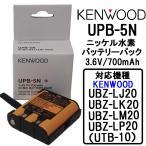 KENWOOD ケンウッド 充電式ニッケル水素バッテリーパック UPB-5N UBZ-LP20対応