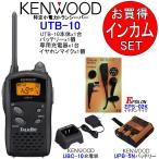 トランシーバー インカム KENWOOD ケンウッド 特定小電力 無線機 充電器 バッテリー イヤホンマイク UTB-10+UBC-10+UPB-5N+EPS-02Kセット