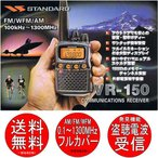 スタンダード レシーバーVR-150 受信改造済 盗聴器発見