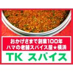 七味唐辛子 100g オリジナル ミックス スパイス 香辛料 からし