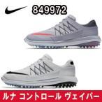 ナイキ ルナ コントロール ヴェイパー  シューズ (849972) 日本モデル 3E