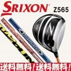 ダンロップ スリクソン Z565 ドライバー カスタム カーボンシャフト 日本正規品