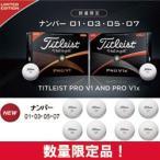 タイトリスト 数量限定モデル No, (01、03、05、07) PRO V1 V1X ボール 1ダース(12個入り) 日本正規品
