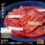 【コロナ支援・訳ありグループ価格】 松阪牛の極上部位味くらべセット 400g