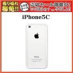 『iPhone5c』のスマートフォンケース/スマートフォンカバー【保護フィルム無し】