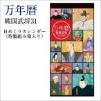 万年暦 戦国武将31 日めくりカレンダー(特製組み箱入り)