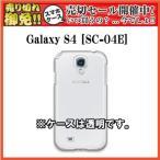 ショッピング docomo GALAXY S4『SC-04E』のスマートフォンケース/スマートフォンカバー【保護フィルム無し】