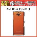 ショッピング docomo AQUOS PHONE si 『SH-07E』のスマートフォンケース/スマートフォンカバー【保護フィルム無し】
