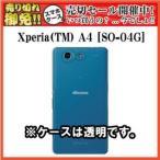 ショッピング docomo Xperia TM A4 『SO-04G』のスマートフォンケース/スマートフォンカバー【保護フィルム無し】