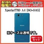 ショッピング docomo Xperia TM A4 『SO-04G』のスマートフォンケース/スマートフォンカバー【保護フィルム付】