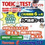 Newton TOEIC TLTソフト入門基礎(利用期間6ヶ月)