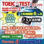 Newton TOEIC TLTソフト750点対策(利用期間6ヶ月)