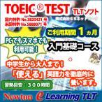Newton TOEIC TLTソフト入門基礎(利用期間1ヶ月)