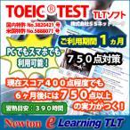 Newton TOEIC TLTソフト750点対策(利用期間1ヶ月)