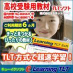 e-Learning 高校受験 英単熟語セット(利用期間6ヶ月)